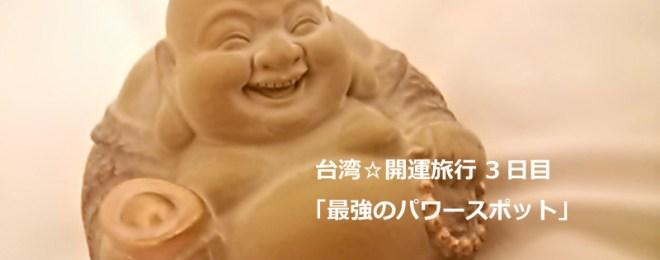 台湾☆開運旅行 3日目「最強パワスポ!」