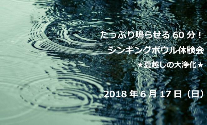 シンギングボウル体験会★夏越しの大浄化★