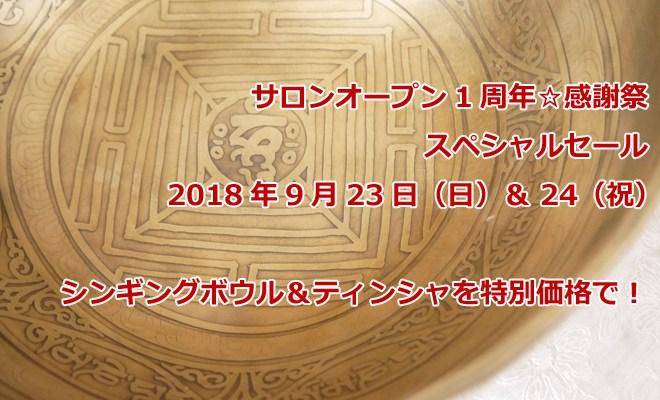 サロンオープン1周年☆感謝祭