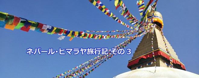 ネパール・ヒマラヤ旅行記 その3