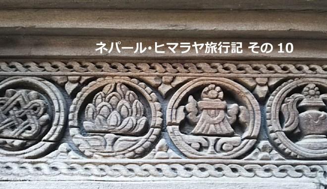 チベット八吉祥紋