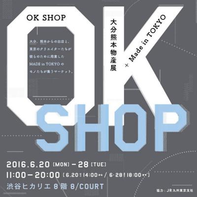 OKShop-shibuya-hikarie-2016