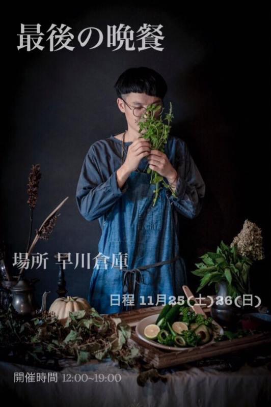最後の晩餐 早川倉庫 leaf factory