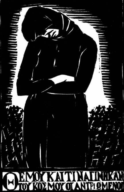 Βάσω Κατράκη: Μάνα, θρήνος (ξυλογραφία)