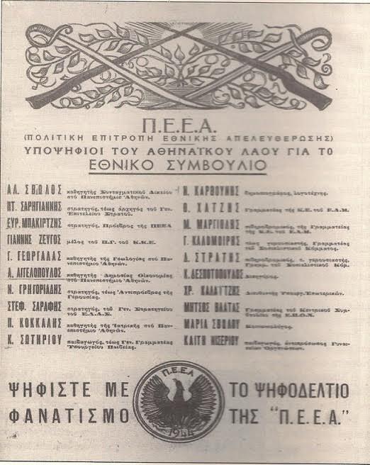 Αντίγραφο της μεγάλης αφίσας από τοίχο της Αθήνας του 1944 (Αρχείο Ιδρύματος Κόκκαλη)