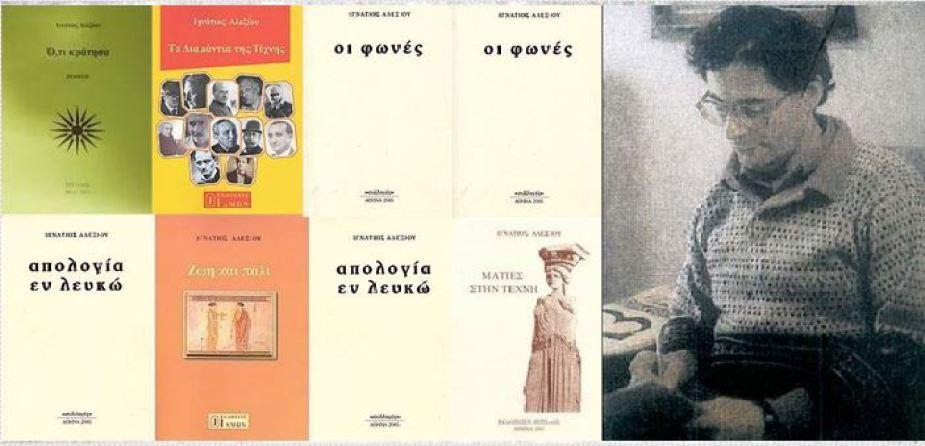 Ιγνάτιος Αλεξίου, Ποιητής- φιλόσοφος - 7 χρόνια μετά τη δολοφονία ...