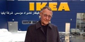 مؤسس شركة ايكيا