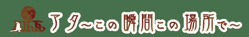 癒し専門ヨガスタジオ-imacoco-イマココ 埼玉県春日部市★心身の疲れに悩む人の為のヨガ【ATHAアタ】