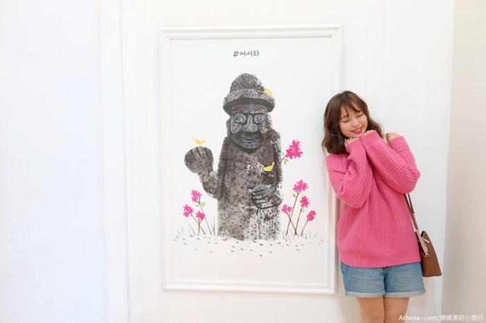 Healing Jeju GuideBook 濟州島健康氣息的散步之旅:石頭爺爺 돌하르방