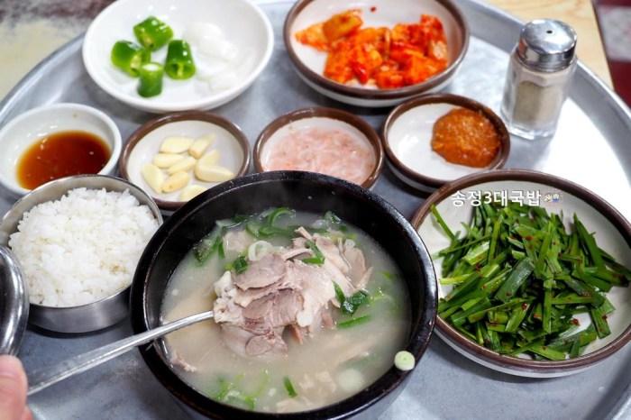 韓國釜山美食 ▌西面站:松亭三代豬肉湯飯송정3대국밥 營養美味《加小菲專欄》