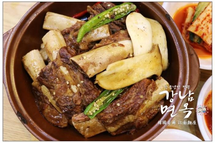 韓國首爾美食 ▌江南麵屋강남면옥 仁寺洞店 超人回來了 雙胞胎愛吃的美味燉排骨《加小菲專欄》