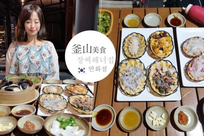 韓國釜山 ▌蓮花里:張氏海女家장씨해녀집 연화점 各種海鮮 鮑魚粥 韓式生魚片專賣