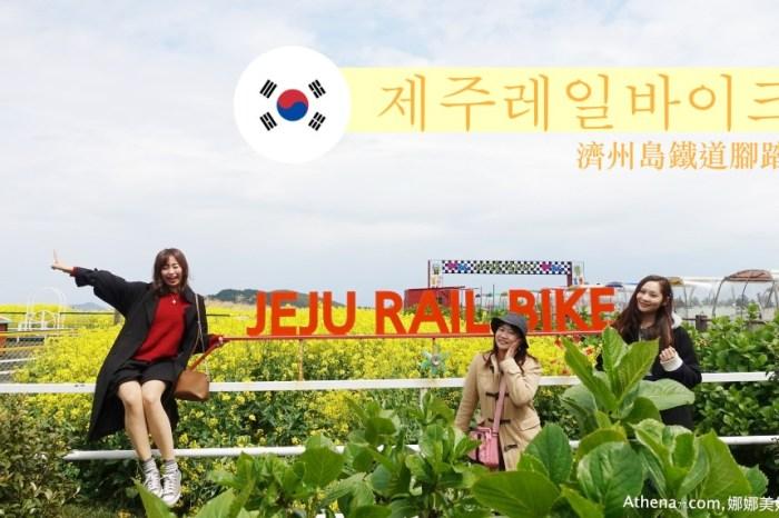 韓國濟州島 ▌濟州鐵路自行車Rail Bike 風景超美 油菜花季節 可以賞到滿滿油菜花
