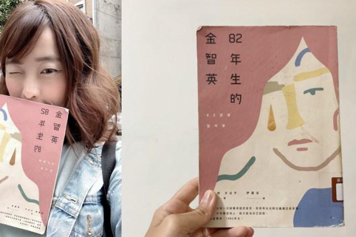 82年生的金智英  韓國百萬暢銷小說 82년생김지영 讀書心得 寫在電影上映之前