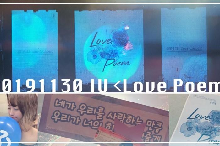 IU이지금 李知恩 Love Poem in Taipei 20191130,演唱會後記 Athena娜娜