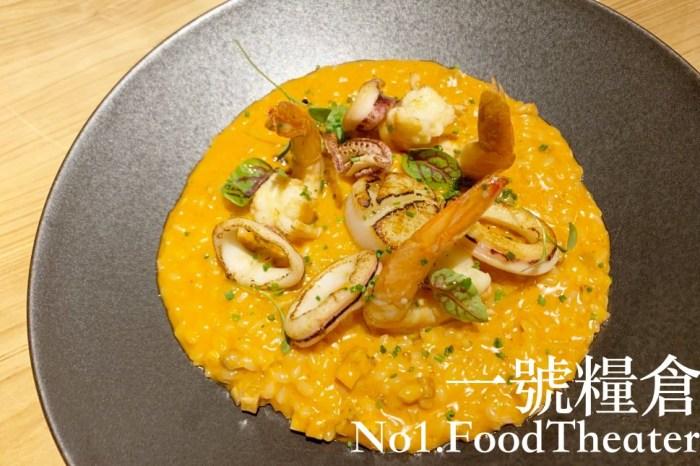 台北食記 ▌樂埔滙農:一號糧倉 選用台灣在地食材 米其林必比登推薦 海鮮燉飯推《IPHONE食記》