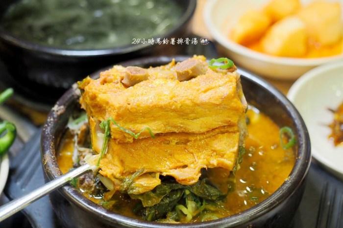 韓國首爾美食 ▌東廟站(127):24小時馬鈴薯排骨湯 조마루뼈다귀 不辣好吃的豬骨湯《加小菲專欄》