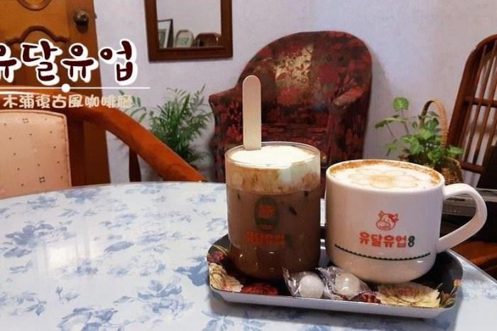 韓國旅行 ▌木浦復古風格咖啡店・儒達乳業 유달유업 #IG打卡店《妮妮專欄》