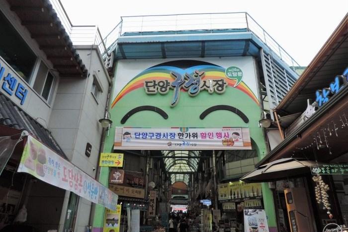 韓國旅行 ▌忠清北道:丹陽九景市場・丹陽5日市場 구경시장 丹陽大蒜蝦餃《妮妮專欄》