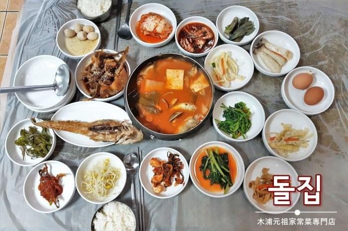 韓國旅行 ▌木浦食記:石家餐廳돌집 韓國傳統家常菜專門店 韓國總統也吃過《妮妮專欄》