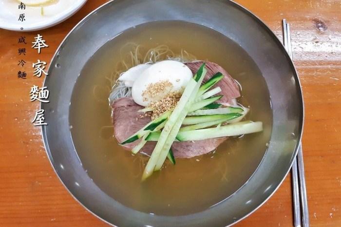 韓國旅行 ▌南原食記:奉家麵屋봉가면옥 來碗特別的 北韓咸興冷麵《妮妮專欄》
