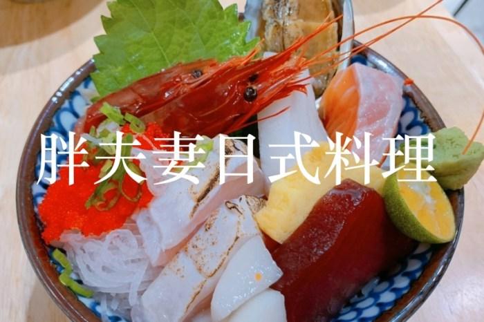 台北食記・萬芳醫院站 胖夫妻日式料理 Google 4.5顆星的平價日式料理 #附菜單