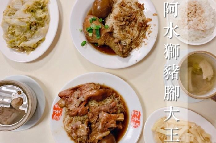 台中食記・阿水獅豬腳大王 40年的人氣老店 豬腳麵線超級入味 近秋紅谷