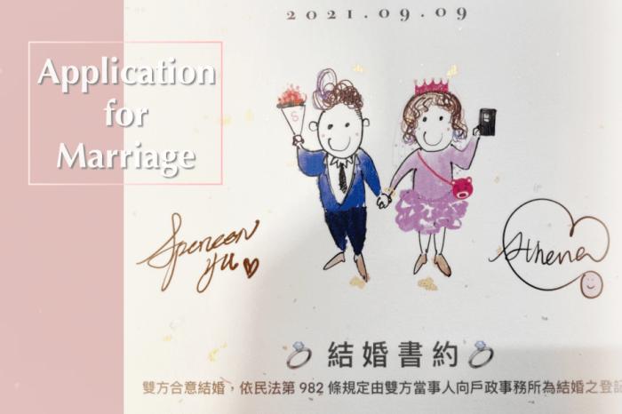 結婚書約DIY!自己的結婚書約自己做 2021結婚書約下載・結婚書約製作軟體分享