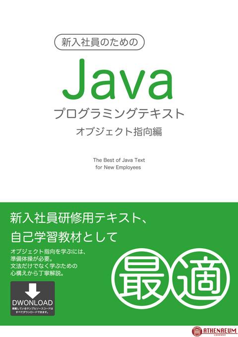 新入社員のためのJavaプログラミングテキスト【オブジェクト指向編】