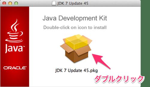 JDKインストール手順2