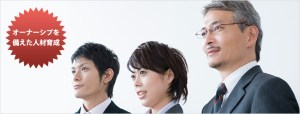 経営幹部育成プログラム