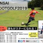 今、関西でフットゴルフが熱い!!〜初心者でも参加できる関西フットゴルフリーグとは?〜