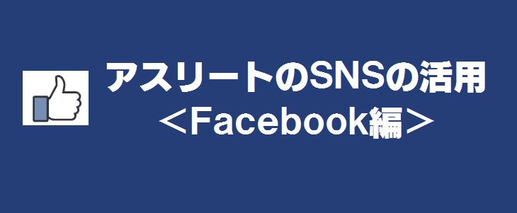 アスリートのSNSの活用<Facebook編>