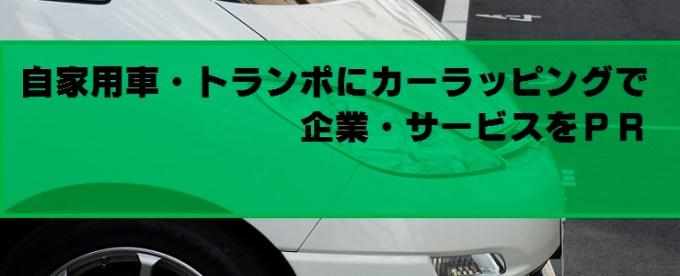 車両広告で企業・サービスをPR