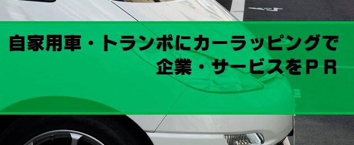 自家用車、トランポでのカーラッピング広告によるPR活動