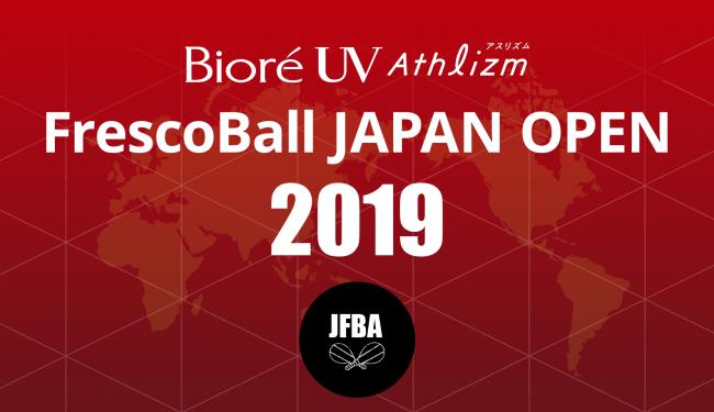 日本フレスコボール協会(JFBA)、2019年8月に『ビオレUVアスリズム フレスコボールジャパンオープン2019』を開催