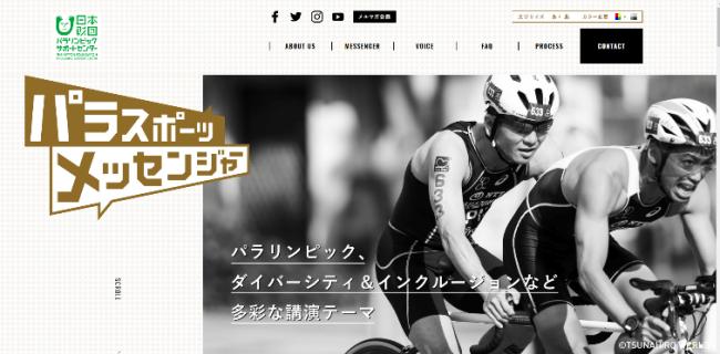 パラアスリートらの講師派遣事業「パラスポーツメッセンジャー」のWEBサイトのリニューアル!