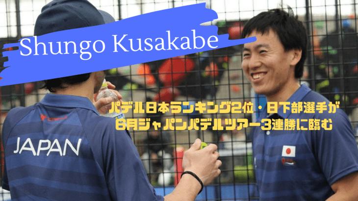 パデル日本ランク2位の日下部選手が6月開催のジャパンパデルツアーの3連勝に臨む!