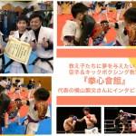 教え子たちに夢を与えたい!空手&キックボクシング教室『拳心會館』(けんしんかいかん)代表の横山繁文(よこやましげふみ)さんにインタビュー!