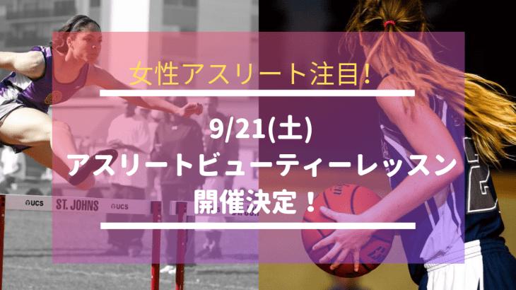 【女性アスリート注目!】9/21(土)アスリートビューティーレッスン開催決定!