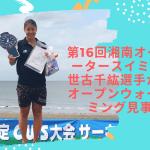 第16回湘南オープンウォータースイミング2019で世古千紘選手がフィンでオープンウォータースイミングで見事優勝!