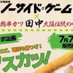 アスカツ×池井戸潤原作ドラマ「ノーサイド・ゲーム」劇中メニューを提供/串カツ田中