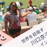 ドラコン競技で世界を目指す川口京子選手にインタビュー!
