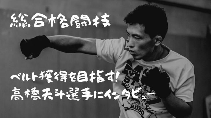 総合格闘技の高橋天斗(たかと)選手にインタビュー!