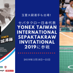 【セパタクロー日本代表】YONEX TAIWAN International Sepaktakraw Invitational 2019に参戦