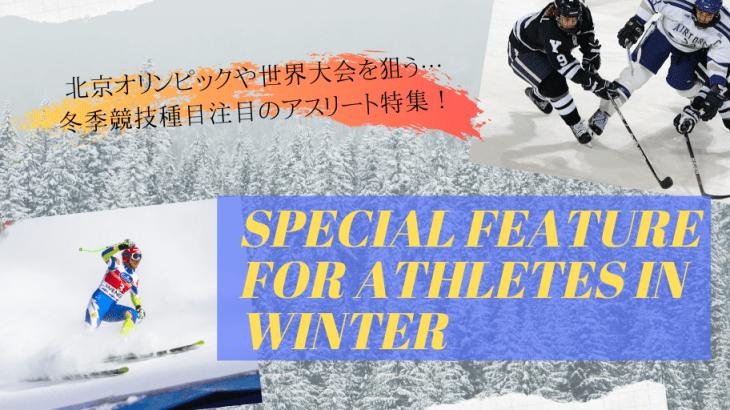 北京オリンピックや世界大会を狙う…冬季競技種目注目のアスリート特集!