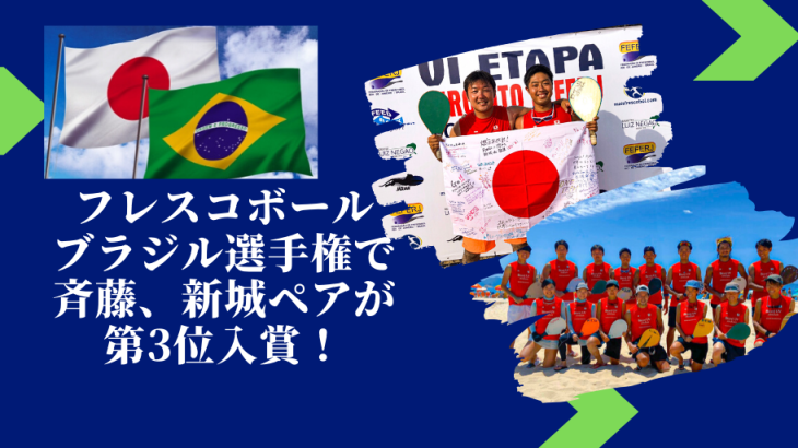 世界最高峰のフレスコボール ブラジル選手権で斉藤、新城ペアが第3位入賞!!!