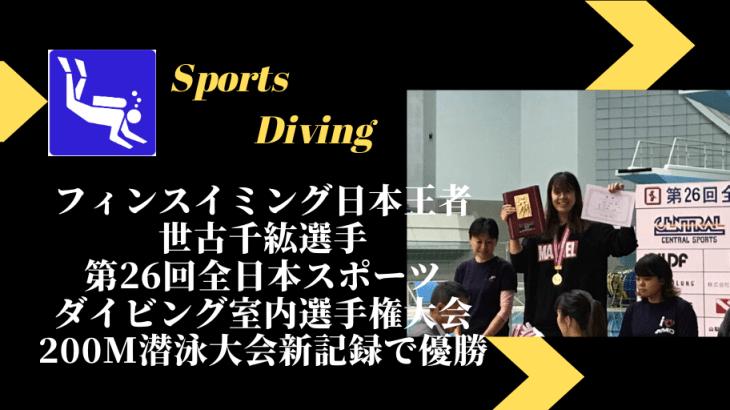 フィンスイミング日本王者・世古千紘選手が第26回全日本スポーツダイビング室内選手権大会 200m潜泳大会新記録で優勝!