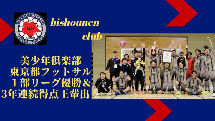 美少年倶楽部、東京都フットサル1部リーグ優勝&3年連続得点王輩出!