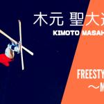 フリースタイルスキー・モーグルの木元聖大選手にインタビュー!
